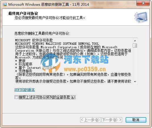 微软恶意软件删除工具