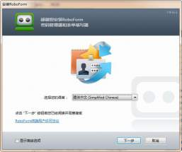 AI Roboform Pro(网页自动填表) 8.5.9.5 中文专业版