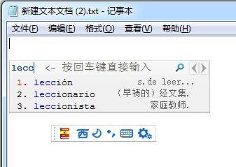西班牙语智能输入法(西班牙语助手) 2.3.0 官方免费版