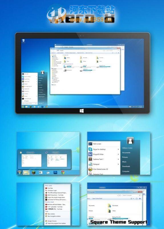 Win8开启毛玻璃效果(Aero Glass) 1.2.5 特别优化版