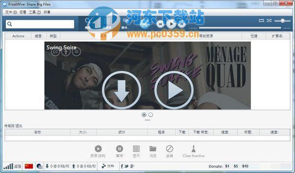 FrostWire 中文版