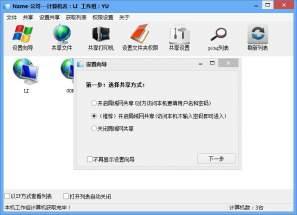 XP Win8局域网共享软件 1.2 绿色免费版
