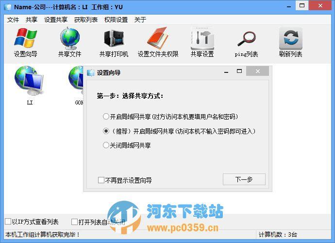 win8局域网共享软件