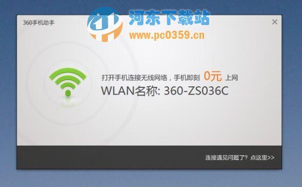 360随身wifi驱动程序