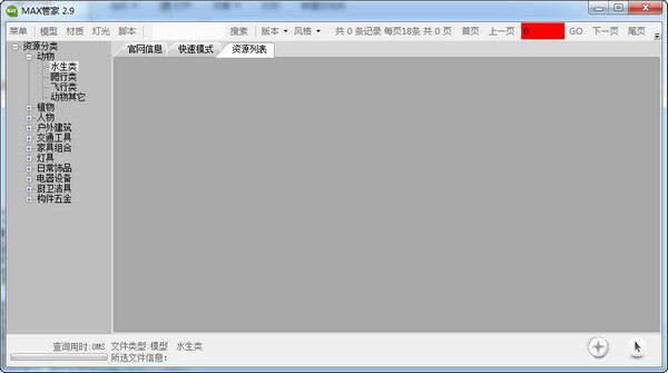 MAX管家 3.30 官方绿色版