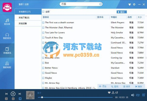 咪咕音乐PC客户端