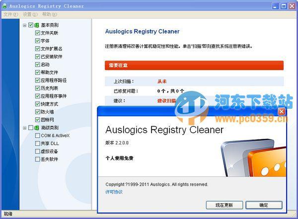 Auslogics Registry Cleaner(注册表清理软件)