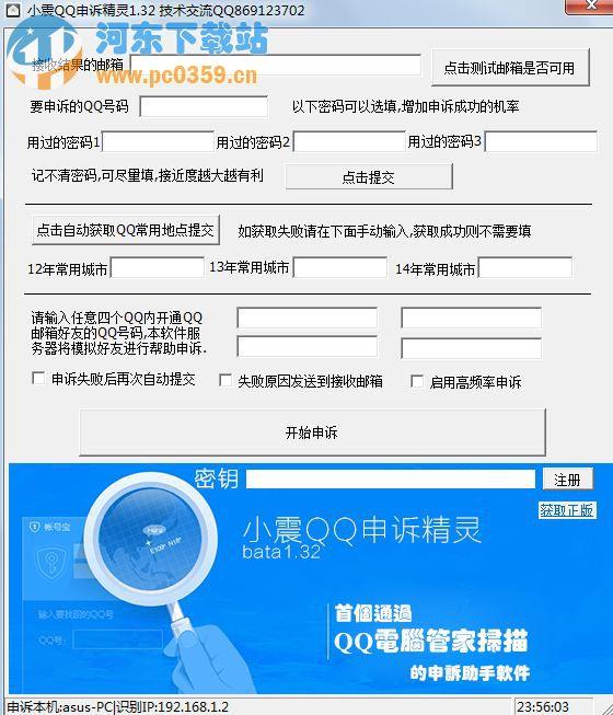 小震QQ申诉精灵