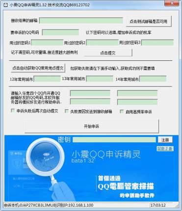 小震QQ申诉精灵(QQ申诉辅助工具) 1.32 绿色免费版