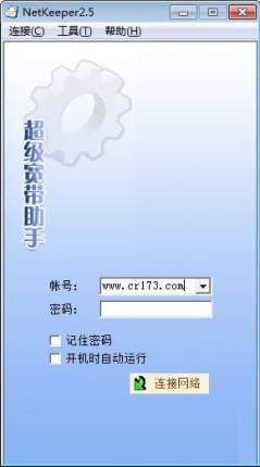 netkeeper校园版 4.0 官方绿色版