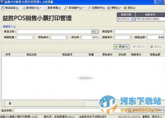 益胜POS销售小票打印软件 6.7 免费版