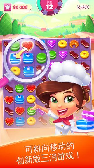 甜点消消乐截图5