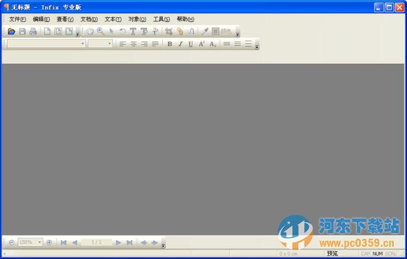 pdf编辑软件破解版