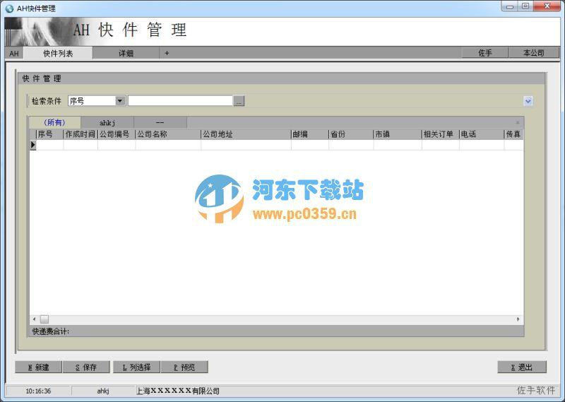 AH快递单打印软件 4.13 官方免费版