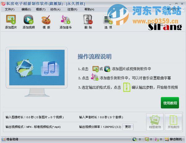 私房电子相册制作软件 2.0.1108 旗舰版