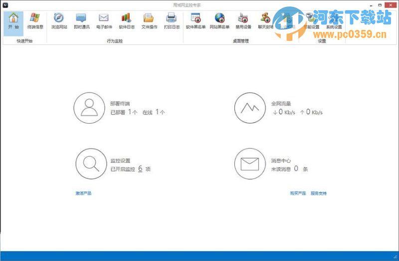 Ping32局域网监控专家 3.7.11 官方免费版