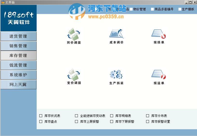 天翼进销存软件 6.1 官方版