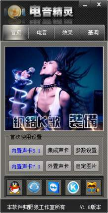 野狼电音精灵 4.3 官方免费版