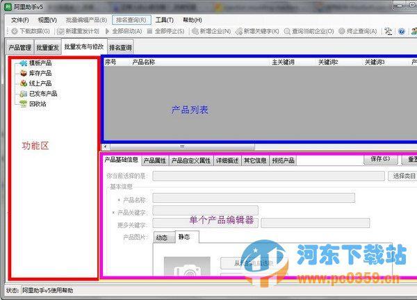 阿里助手 5.10.11.0 最新官方免费版
