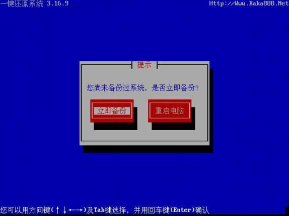 LiuX一键还原系统 4.1.39.1 免费版