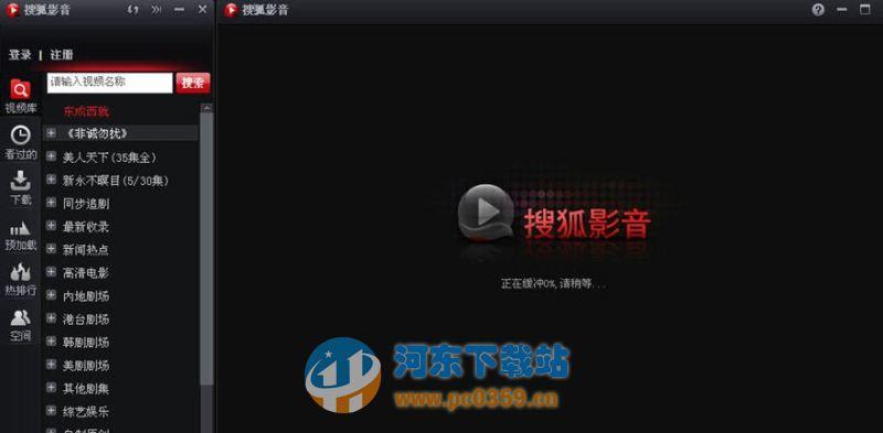 搜狐影音播放器2015