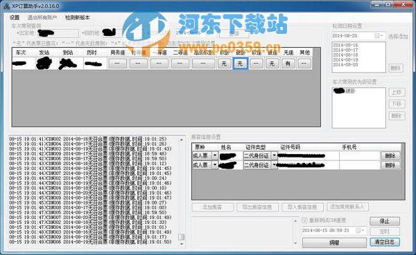 XP订票助手(火车票刷票工具) 2.0.30 免费版