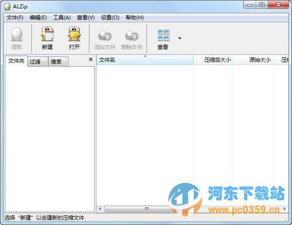 ALZip压缩软件 10.85 中文版