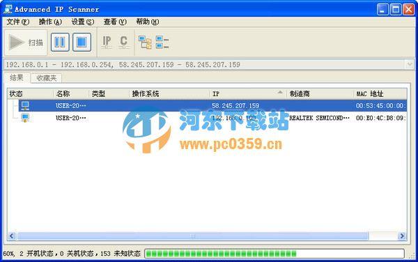 局域网ip扫描工具(Advanced IP Scanner) 2.5.3646 免费中文版