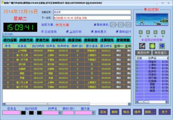 智能广播打铃系统 8.7 通用版