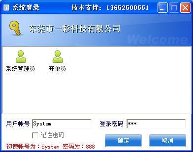 一彩仓库管理系统 1.62 免费版