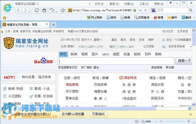 瑞星安全浏览器 4.0.0.57 官方最新版