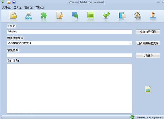 VProtect 1.9.1.0 中文破解版