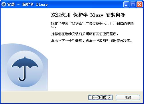 保护伞广告过滤器 1.4.3.3 官方正式版
