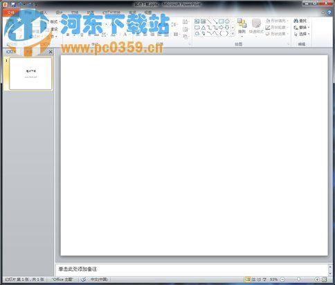 powerpoint2010 免费完整官方下载版
