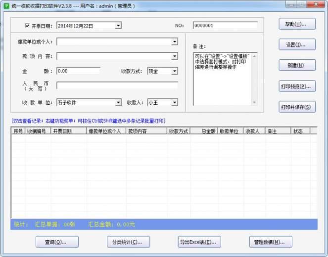 石子统一收款收据打印软件 2.7.0 绿色版