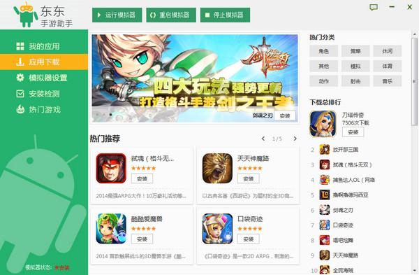 东东手游助手(安卓网游模拟器) 3.7.3.8379 官方版