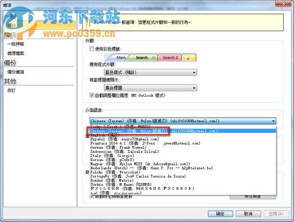 WinCatalog(文件索引软件)