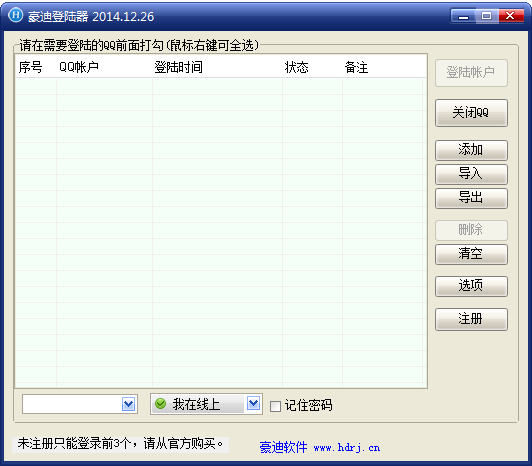 豪迪QQ登陆器 2014.1226 免费版