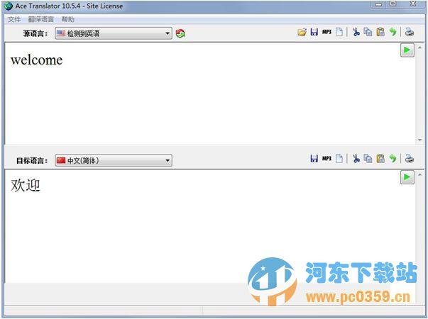 ace translator 破解版