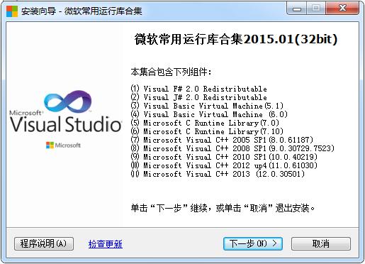 微软常用运行库合集(32&64位) 2019.01.10 官方免费版