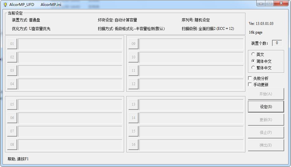 安国U盘量产工具(AlcorMP) 13.03.01.03 绿色版