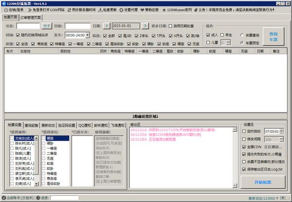 12306分流抢票软件 1.13.6 绿色免费版