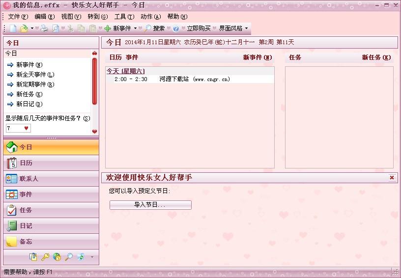效能快乐女人好帮手免费版 5.50.542 官方最新版