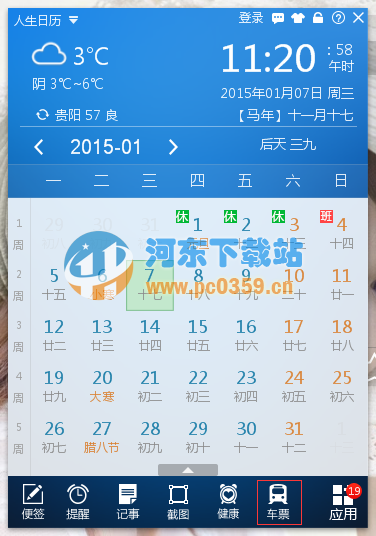 人生日历抢票软件(2016抢票专版) 5.2.9.270 官方免费版