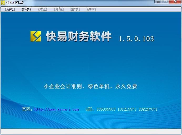 快易财务软件 2.8.0.133 免费版