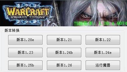 魔兽争霸war3版本转换器支持 1.20e-1.26 绿色免费版
