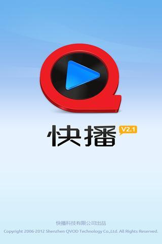 手机快播(Qvod Player)截图1