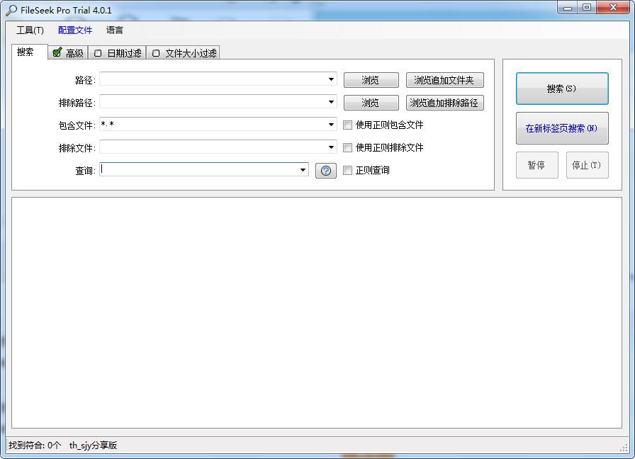 FileSeek(文件搜索工具) 6.1.1 绿色破解版