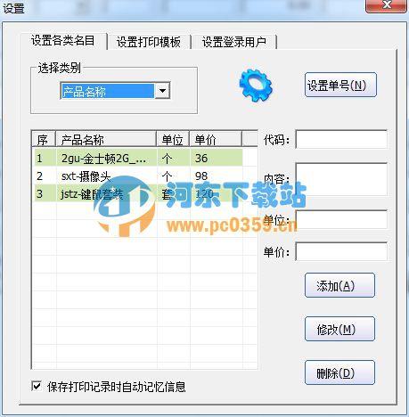 石子通用收据打印专家 5.0.7 绿色版