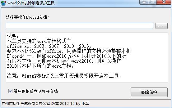word文档去除锁定保护工具 1.0 绿色免费版
